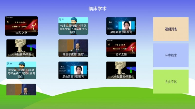 安居乐医TV版