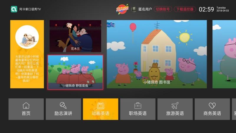 阿卡索口语秀TVTV版