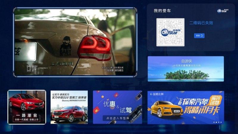 探索汽车TV版