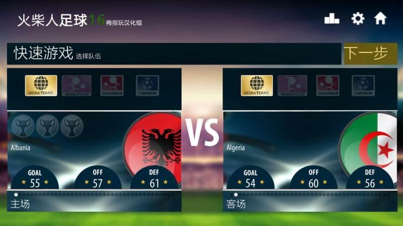 火柴人足球2016TV版