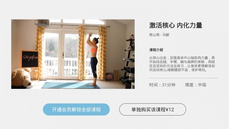 一首瑜伽TV版