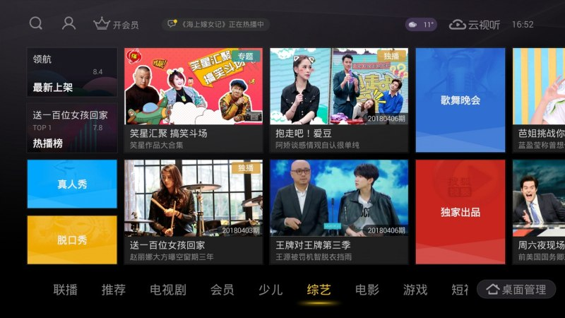搜狐视频TVTV版