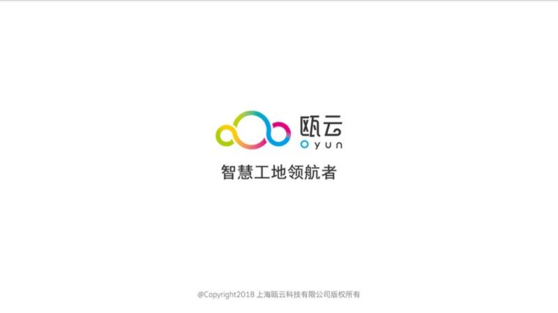 瓯云TV版TV版
