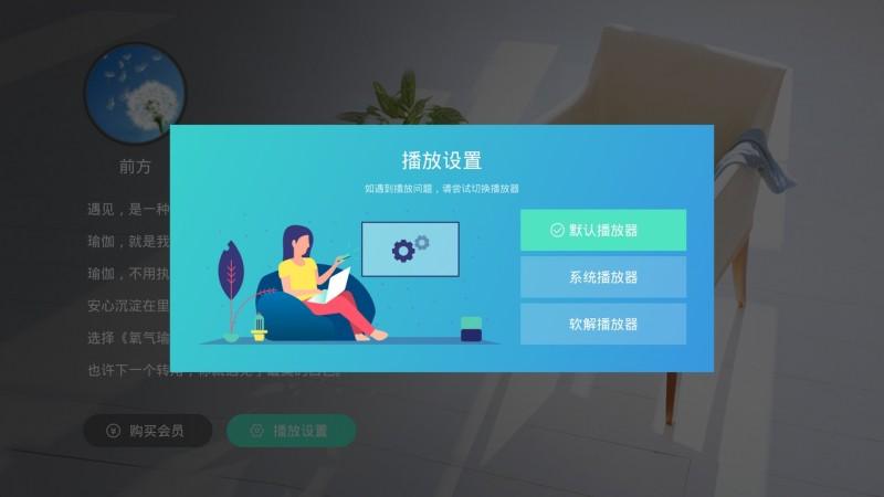 氧气瑜伽TV版