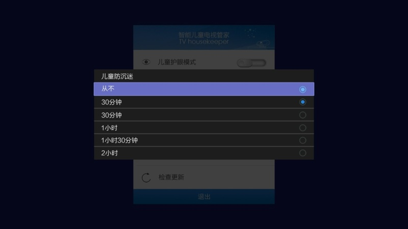 佑视云TV版