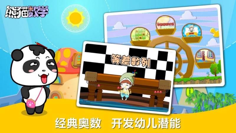 熊猫数学TV版