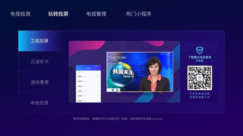 腾讯电视管家TV版