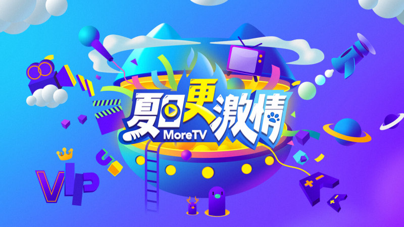 云视听MoreTVTV版