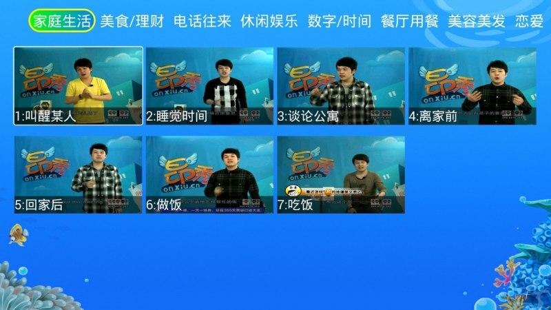 365天英语口语大全(日常口语)TV版