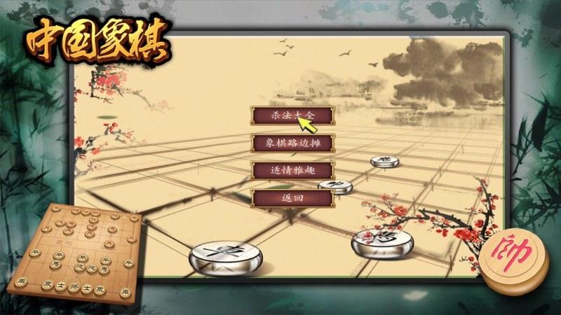 中国象棋TV版