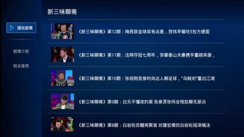BesTV咪视通TV版