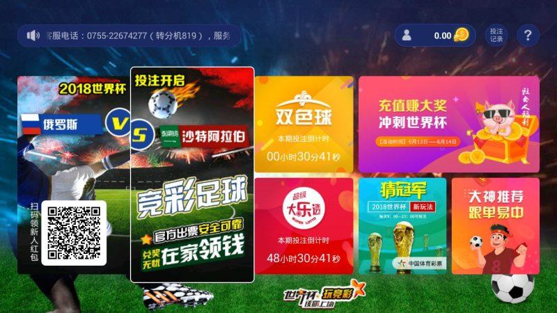 世界杯-盈盈彩票TV版