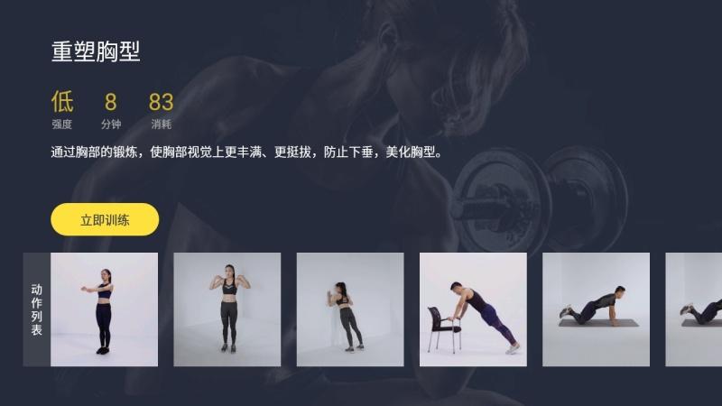 Try健身TV版