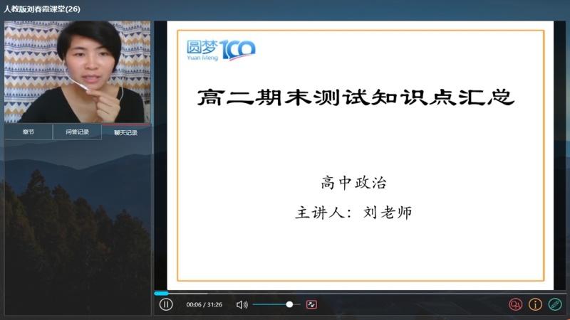 圆梦学习法TV版