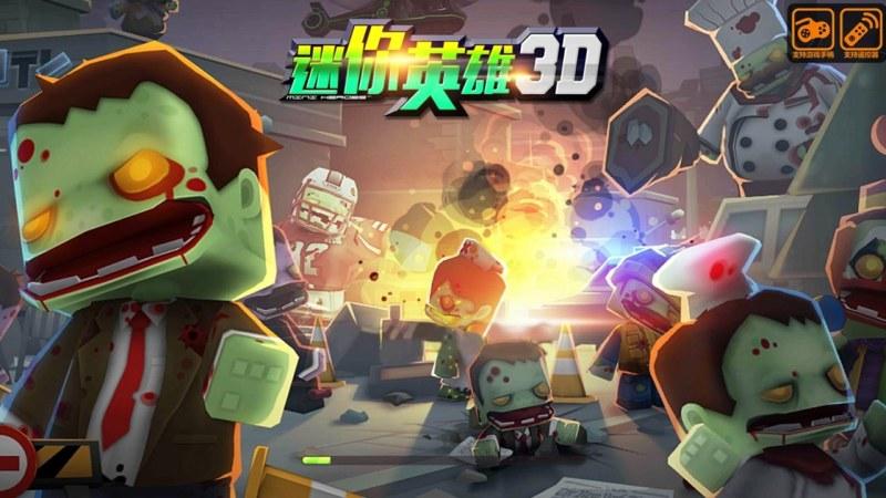 迷你英雄3DTV版