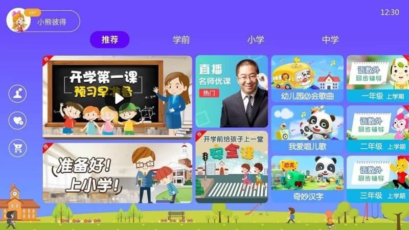 义方快乐学堂TV版