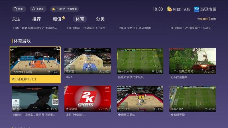 龙珠TV版TV版