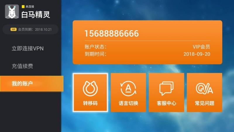 白马精灵TVTV版