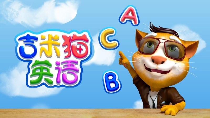 吉米猫英语TV版