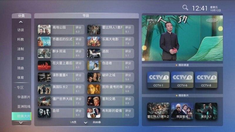智能无盒电视TV版