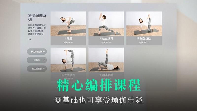 瑜伽TVTV版