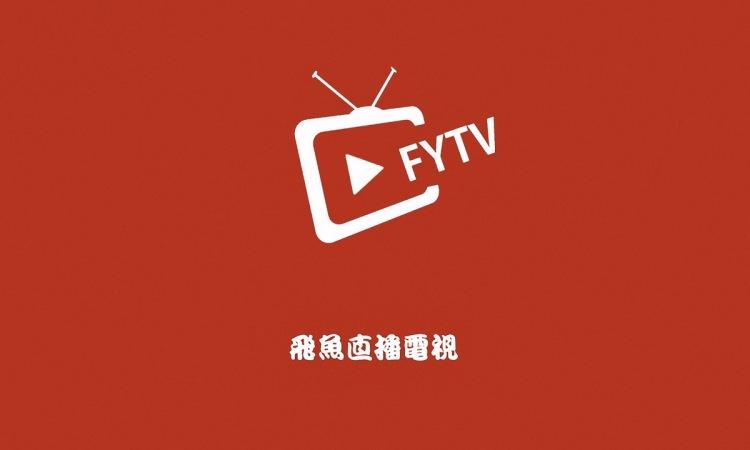 飞鱼直播TV版