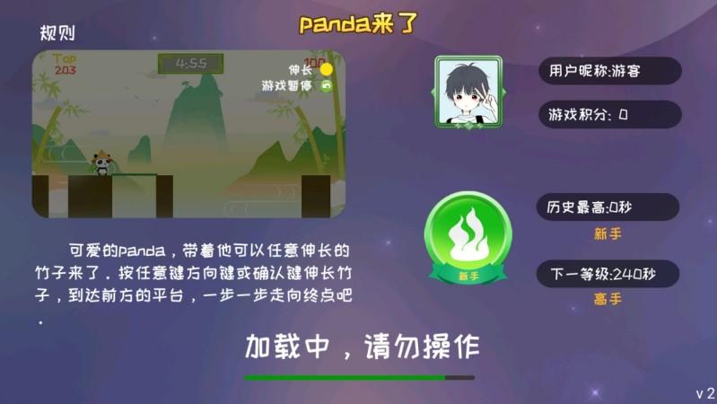 panda來了TV版