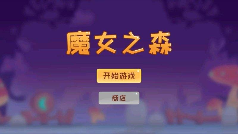 魔女之森TV版