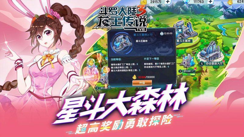 斗罗大陆3TV版