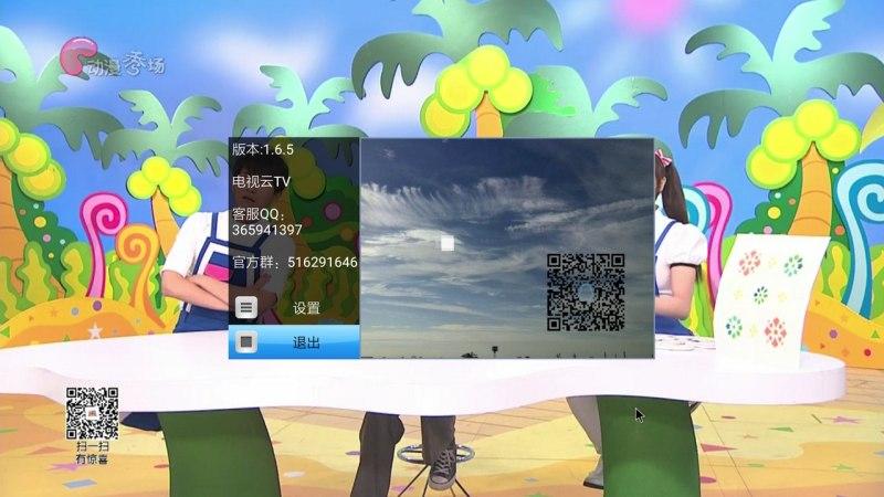 电视云TV版