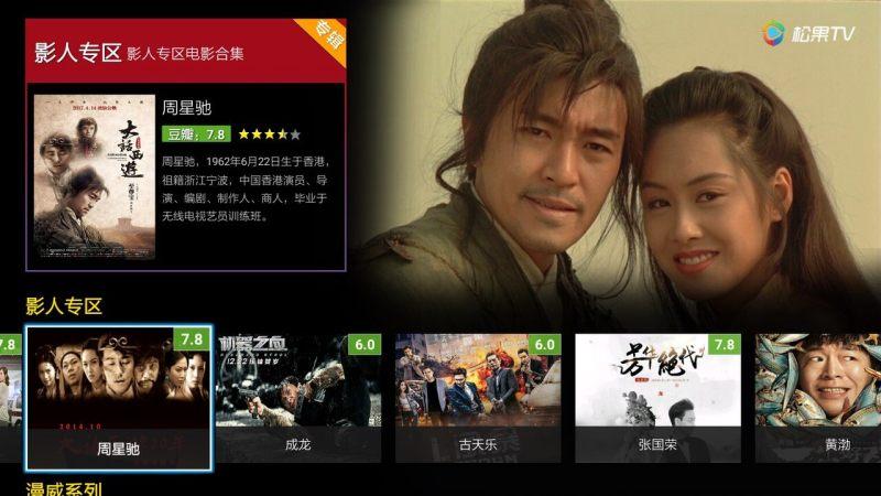 松果TVTV版
