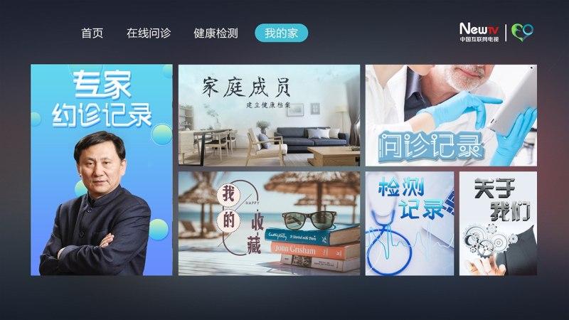 NewTV39健康TV版