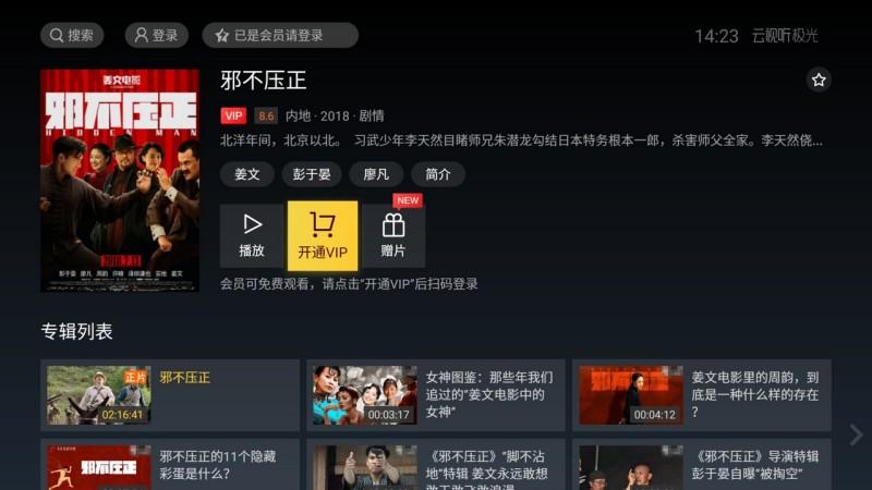 腾讯视频TV极速版TV版