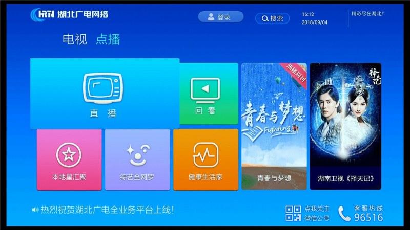 莲藕TVTV版
