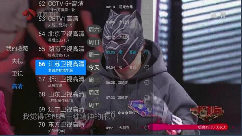 三视TVTV版