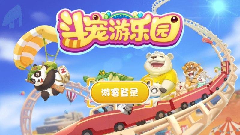 斗宠游乐园TV版
