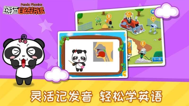 熊猫自然拼读TV版