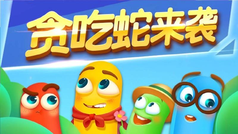 贪吃蛇大战2TV版