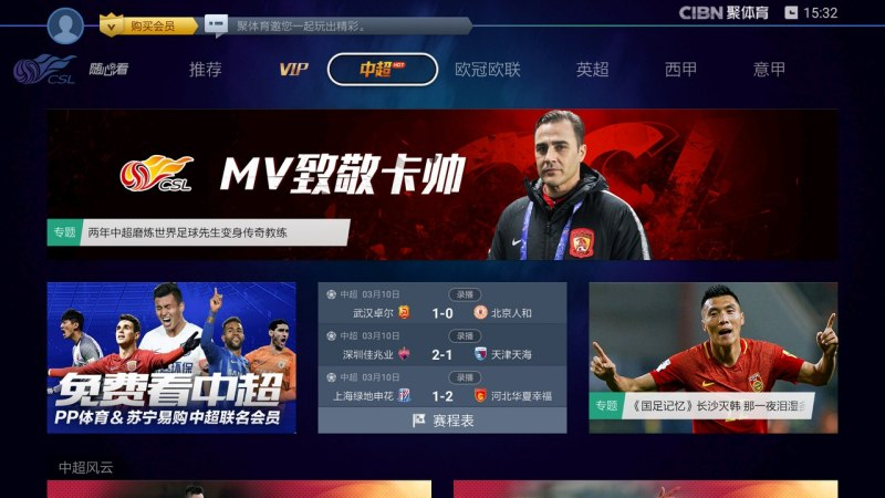 PP体育TV版