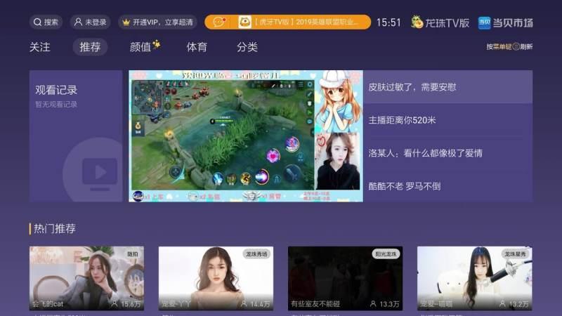 龍珠TV版TV版