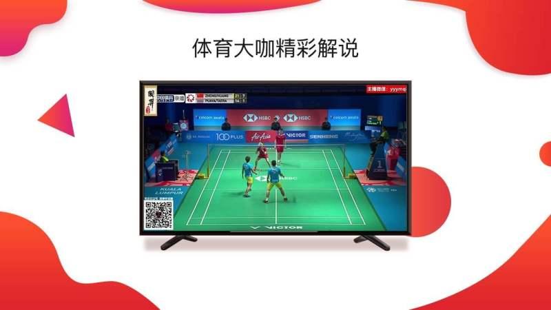 中国体育TV版