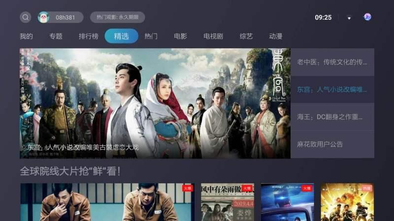白鲸TVTV版