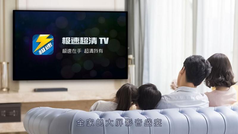 極速超清TVTV版