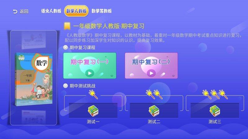 小学同步课堂(北师大版)TV版