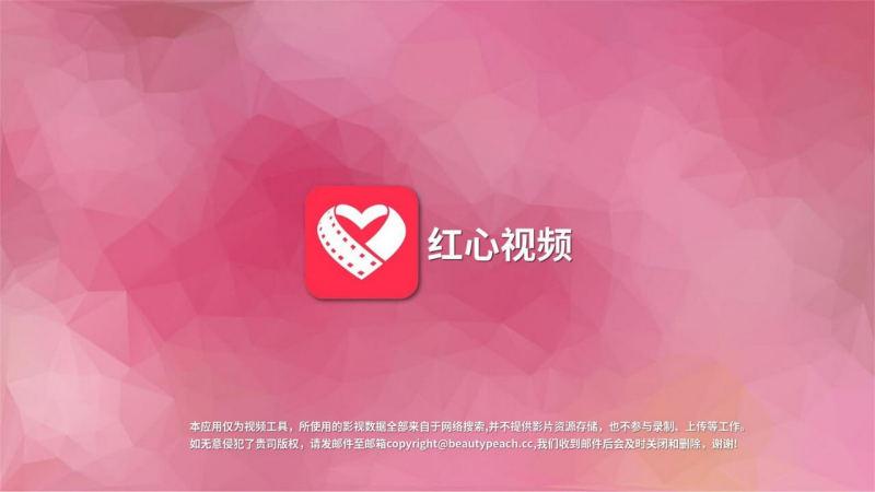红心视频TV版