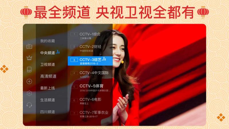 电视家3.0TV版