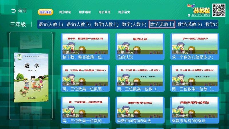 小学同步课堂(苏教版)TV版