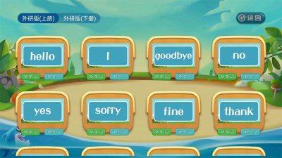 小学英语同步单词