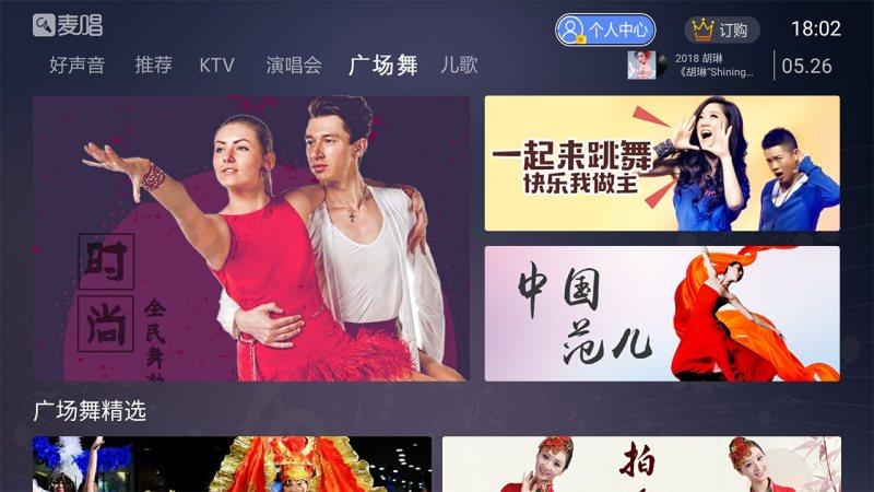 麦唱TVTV版