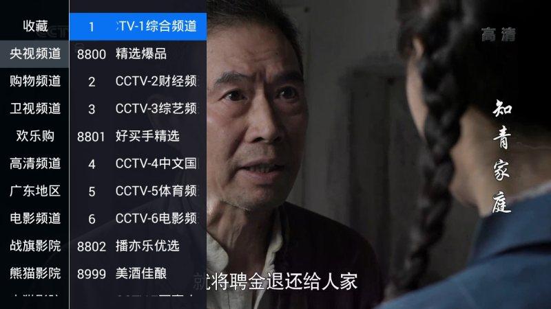 锋彩直播TV版TV版